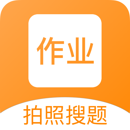 改作业神器appv1.0.1 最新版