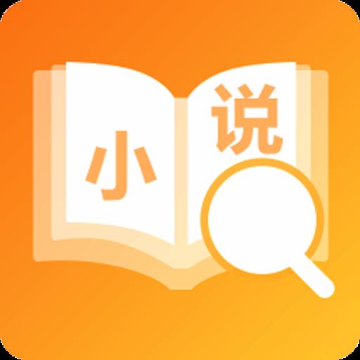 小书亭百万热门小说v1.1 免费版