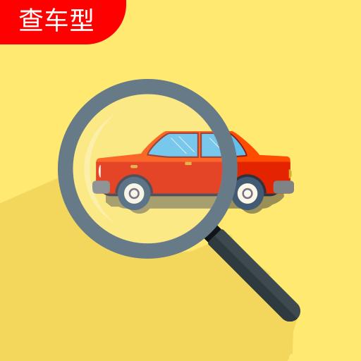 汽车查询宝appv1.0 最新版