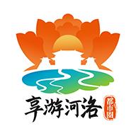 享游河洛appv1.5.0 最新版