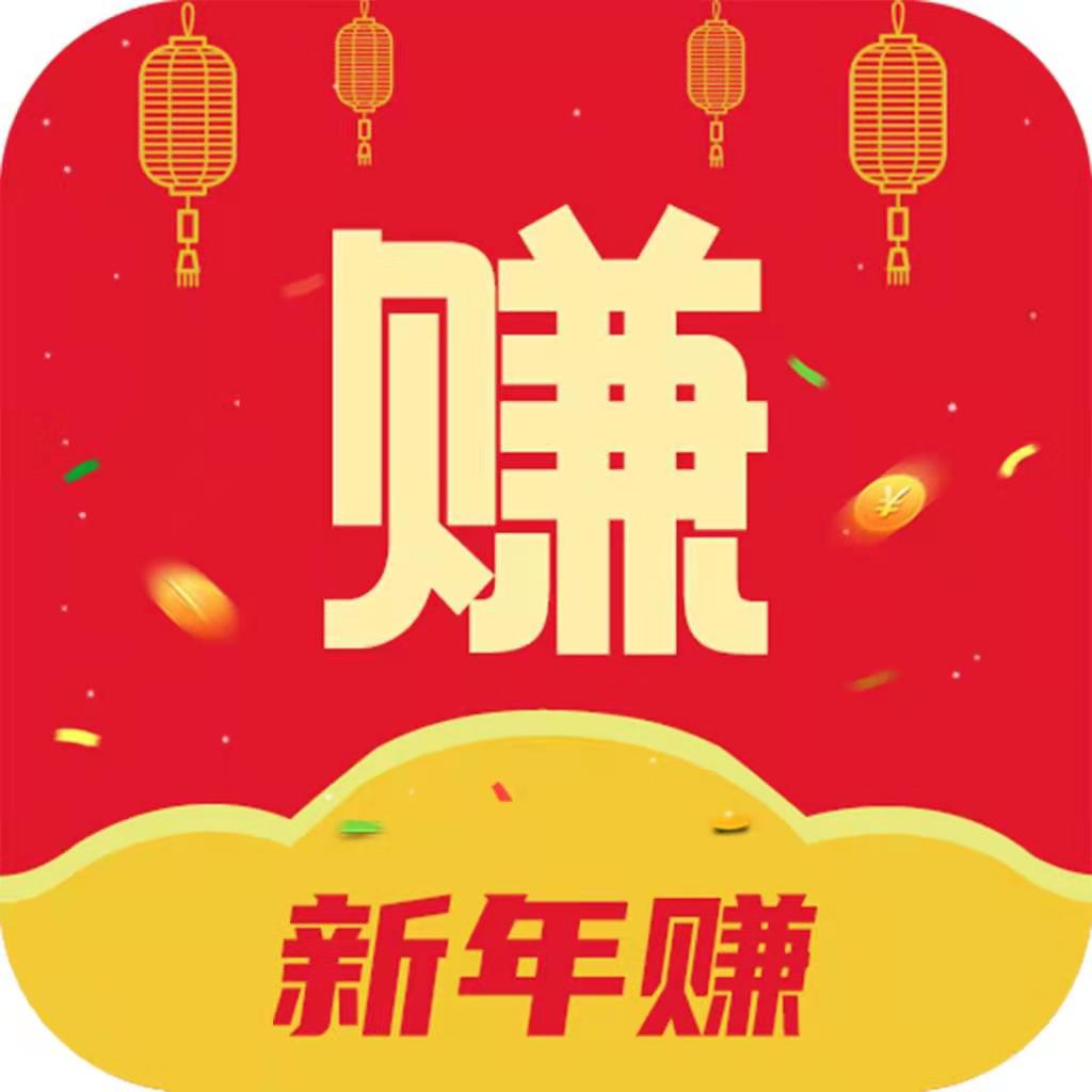 新年赚appv1.0 安卓版