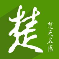 楚天名医2019版appv1.3.1 最新版