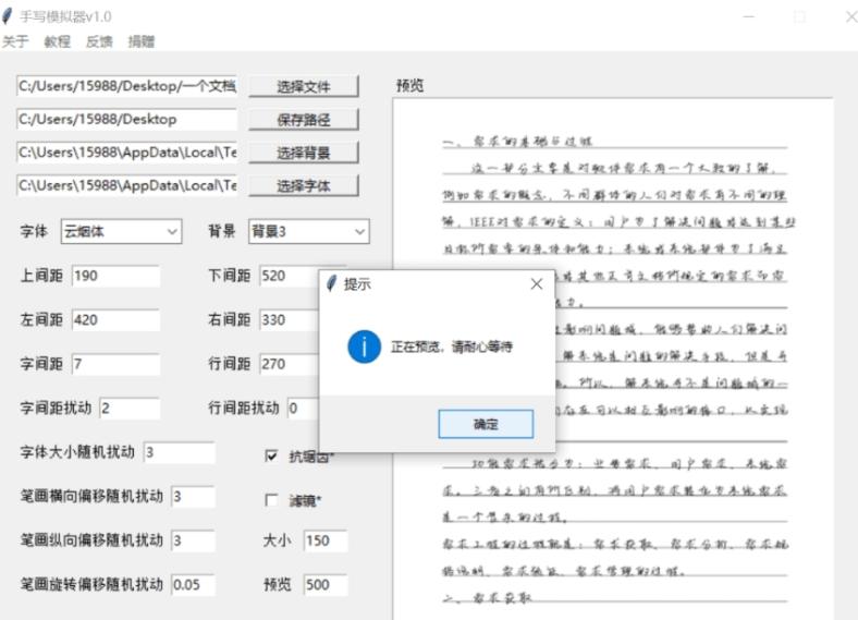 手写模拟器v1.0 绿色版