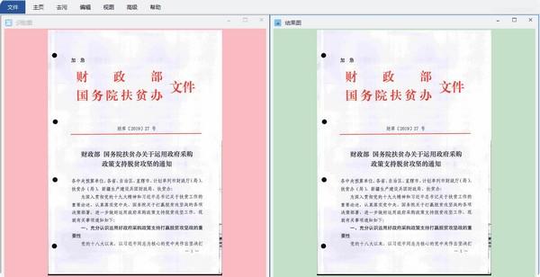 图档清洁专家v1.4.0.221 专业版
