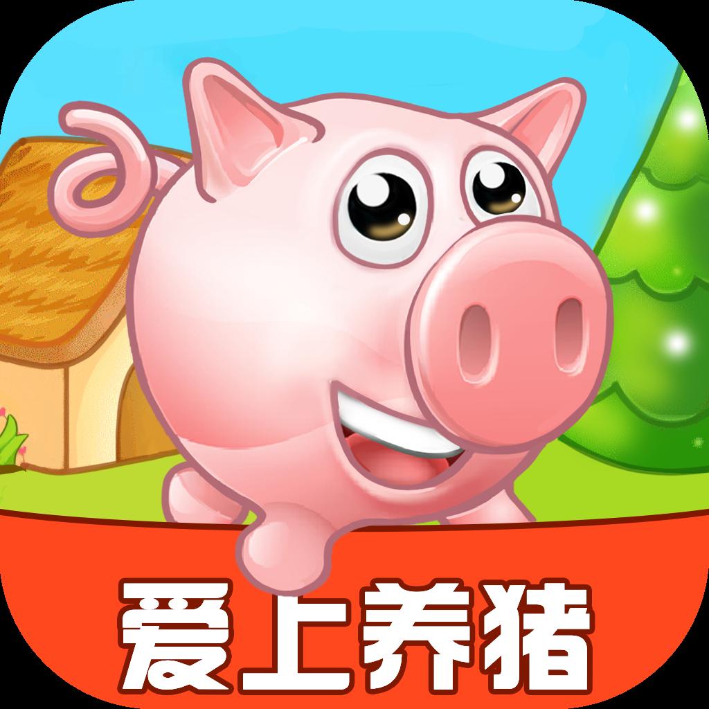爱上养猪红包版v1.0.1 最新版