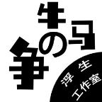 牛马之争手游v21.01.252238 安卓版