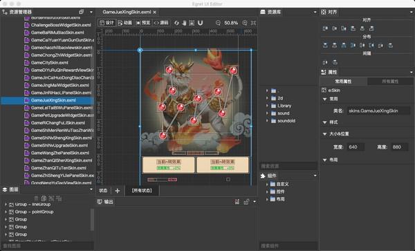 Egret UI Editor(2D游戏开发代码编辑器)v1.12.1 官方版