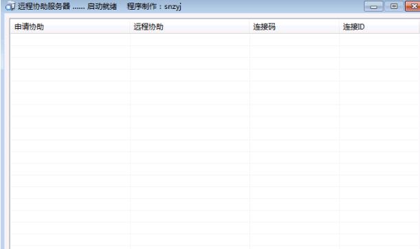 远程协助(通过自己的服务器搭建)v2021 最新版