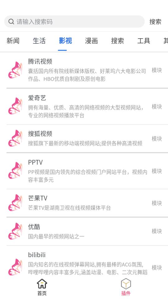 花蝶搜索v1.7 最新版