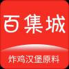 百集城(炸鸡汉堡原料批发市场)v1.0.37 安卓版