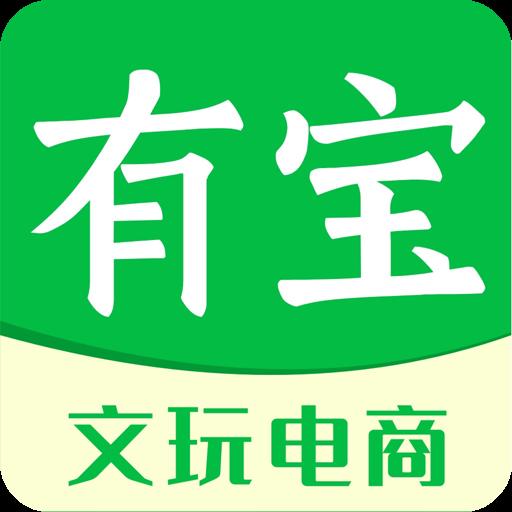 有宝(文玩电商)v1.6.1 安卓版