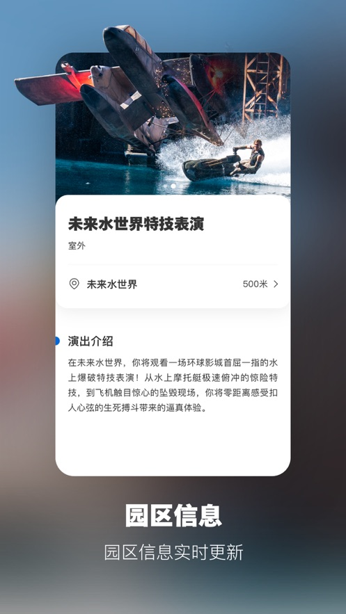 北京环球度假区app苹果版v1.0 最新版
