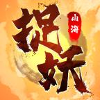 捉妖山海经v1.0 安卓最新版