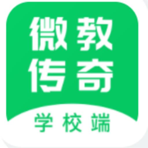 微教传奇学校端appv2.2.6 最新版