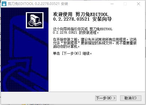 剪刀兔(视频编辑软件)v0.2.2278.3521 最新版