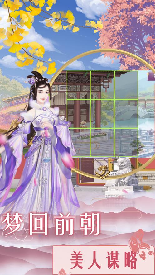 后宫倾城妃手游v1.0.1 安卓版