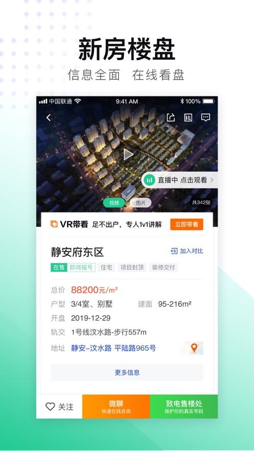 安居客IOS版v15.12 iPhone版