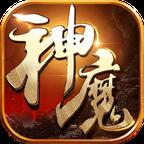 百战神魔v1.0.7.0 最新版