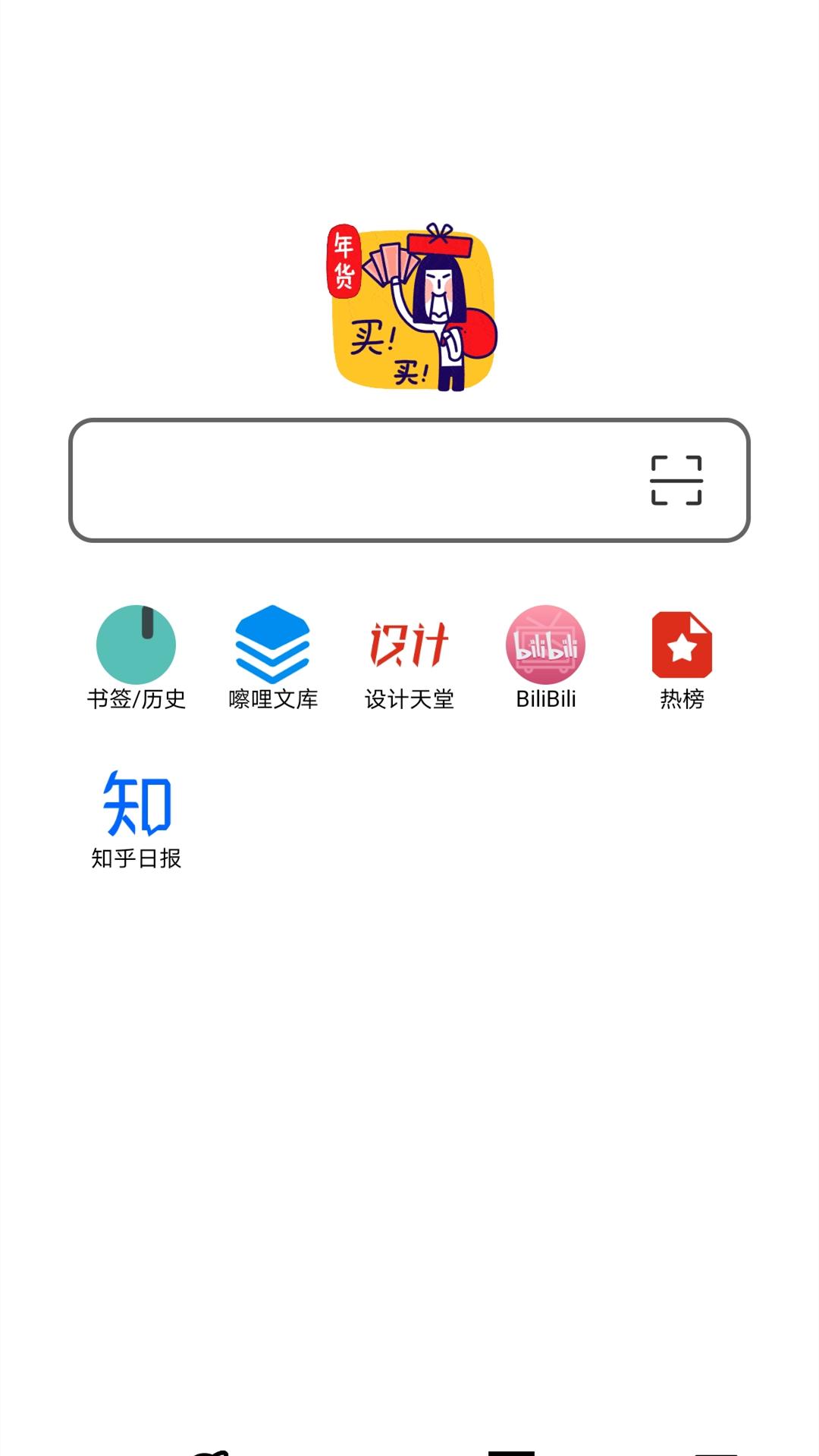 书签地球appv1.0.1 最新版