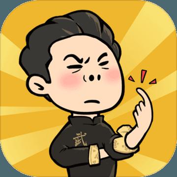 武馆模拟器v1.0.3 安卓版