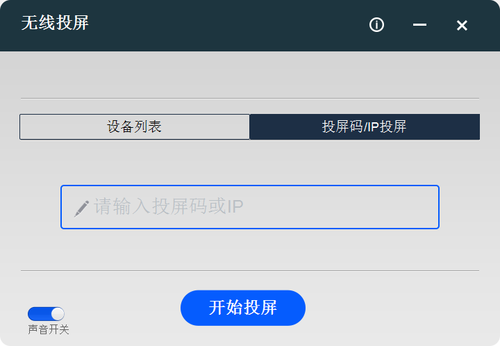 Transcreen(无线投屏软件)v2.4.3.3 官方版