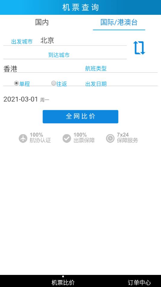 比机票appv48.00 最新版