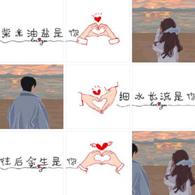很幸福的结婚纪念日文案朋友圈九宫格 深情不及久伴厚爱无需多言