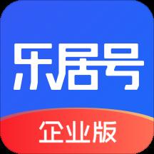 乐居号企业版v1.2.1 安卓版