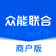 众能联合商户版appv1.0.2 安卓版