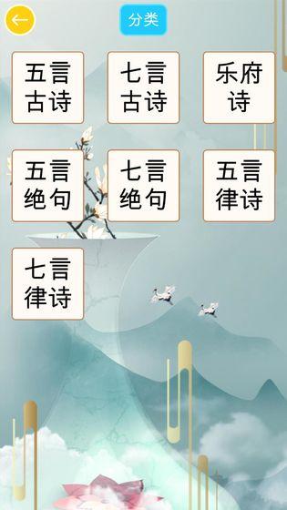 诗词大挑战游戏v1.0.5 最新版
