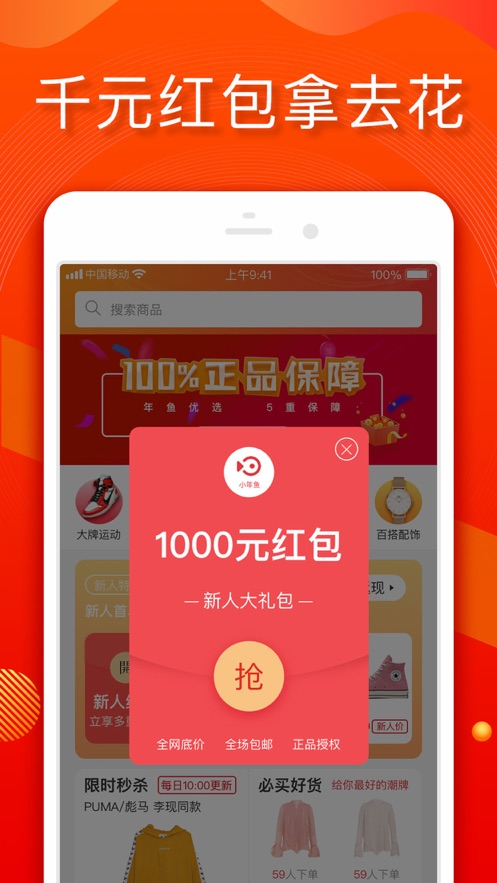 小年鱼app苹果版v2.2.5 最新版