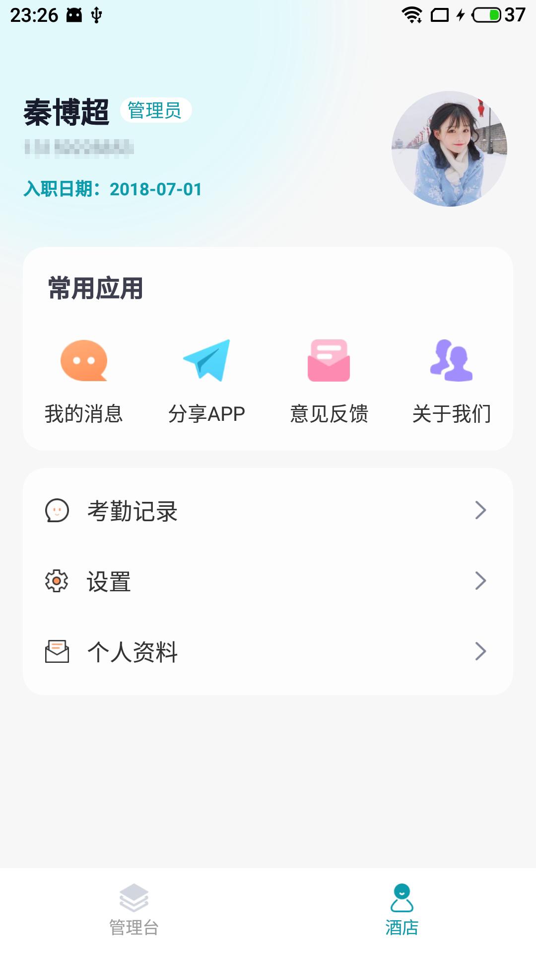 京创店客达v1.0.0 安卓版
