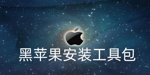 黑苹果安装工具包