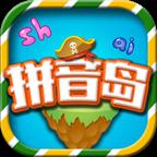 拼音岛大冒险appv5.1.9 最新版
