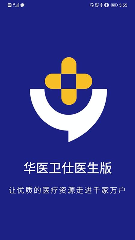 华医卫仕医生版v1.2.1 安卓版