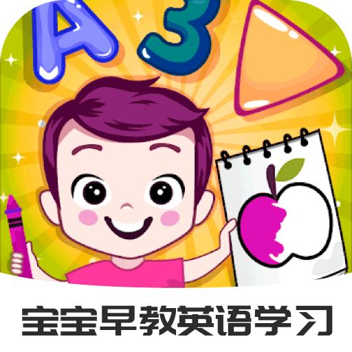 宝宝早教英语学习v2.1.0 官方版