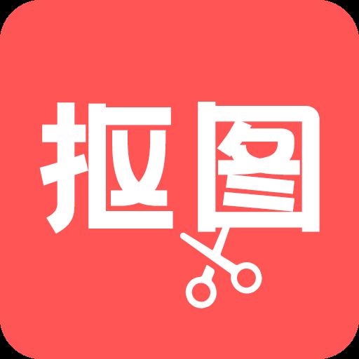 抠图助手appv1.0.0 最新版