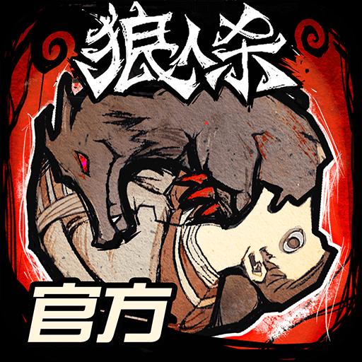 狼人杀官方正版礼包兑换码2021版v2.1.113 安卓版