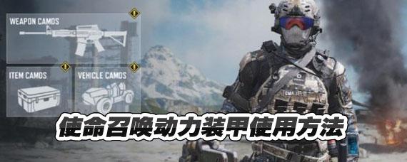 使命召唤动力装甲怎么装备 使命召唤动力装甲怎么用
