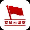 党员云课堂v1.3.6 官方版