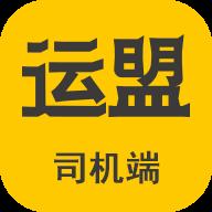 运盟司机端苹果版v1.8.8 ios版