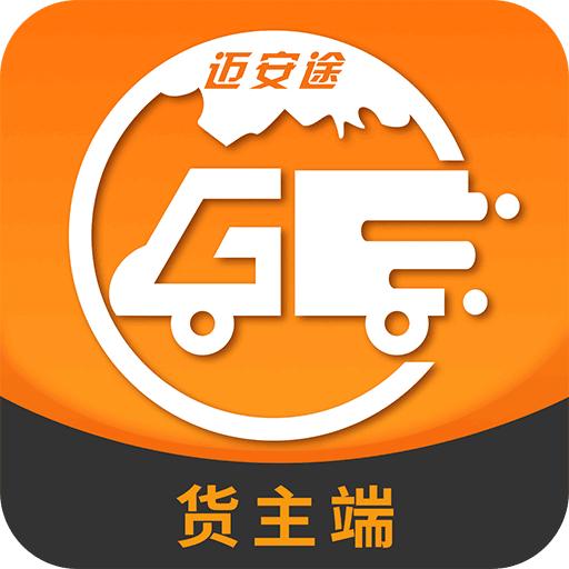 迈安途货主端appv0.6.3 最新版