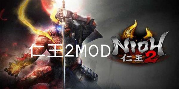 仁王2MOD