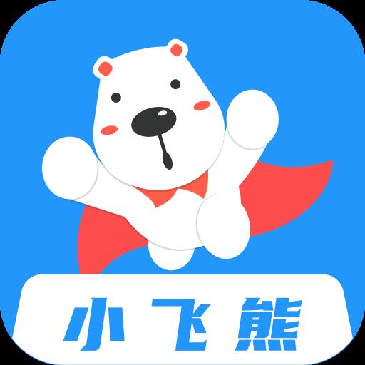 小飞熊v2.2.1 官方版