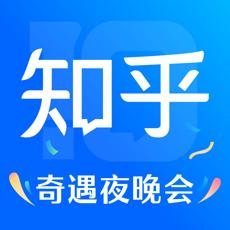 知乎iPhone版v7.3.1 官方版