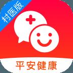 平安健康村医版appv1.7.2 最新版