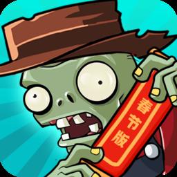 植物战僵尸2破解版v1.0.0 全解锁版