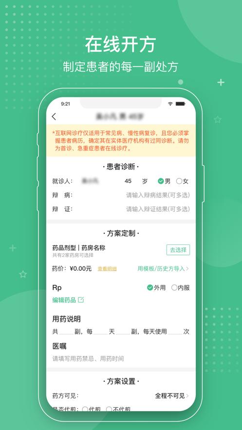 小白优医appv1.0 最新版