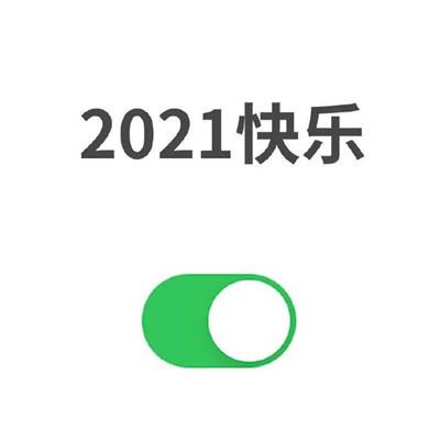 2021很有个性的文字模式头像 看你一眼心动千万遍