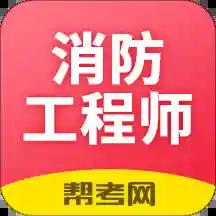 注册消防工程师题库Appv2.6.3 安卓版
